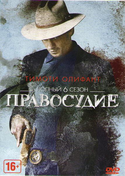 Правосудие 6 Сезон (13 серий) на DVD
