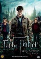 Гарри Поттер и Дары смерти 2 Часть
