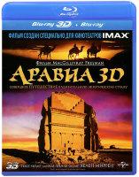 Аравия 3D+2D (Blu-ray)
