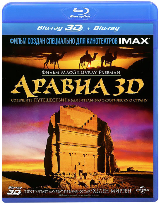 Аравия 3D (Blu-ray)* на Blu-ray