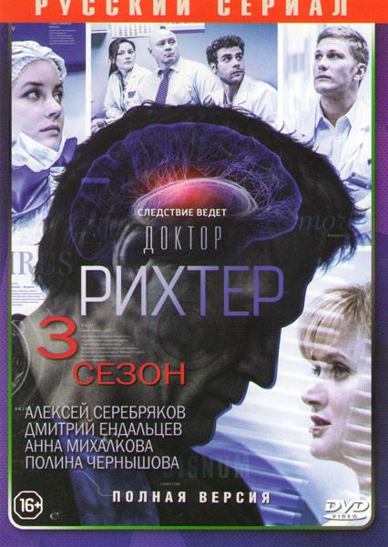 Доктор Рихтер 3 Сезон (16 серий) на DVD