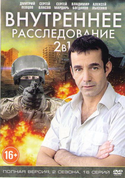 Внутреннее расследование 1,2 (16 серий) на DVD