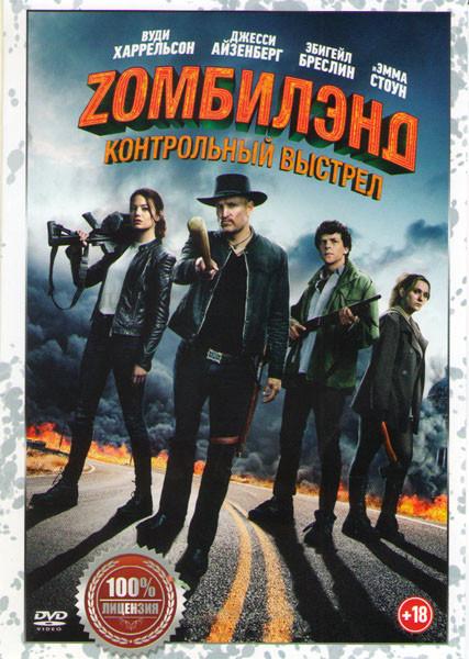 Zомбилэнд Контрольный выстрел на DVD