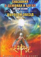 Сказания о демонах и богах ТВ 3 (40 серий) / Дорогой звезд (12 серий) (2 DVD)
