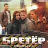Бретер (Геймеры 2.0) (8 серий) на DVD