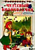 Чудесный колокольчик (1. Чудесный колокольчик (1949 г.)  2. Машенькин концерт (1948 г.)  3. Машенька и медведь (1960 г.)  4. Как Маша поссорилась с де