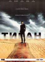 Тиран 1 Сезон (10 серий) (2 DVD)