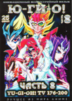 Югио Монстры дуэлянты 8 Часть (176-200 серии) (2 DVD)