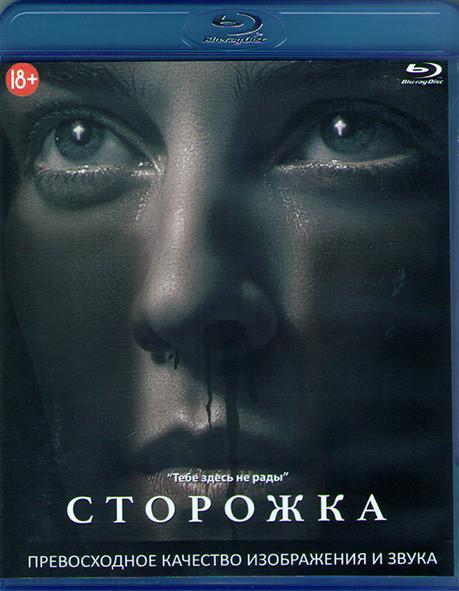 Сторожка (Blu-ray) на Blu-ray
