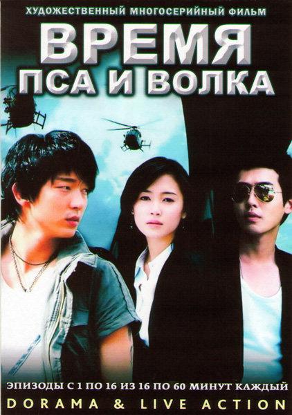 Время пса и волка (16 серий) (4 DVD)