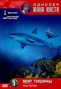 Подводный мир Жак-Ив Кусто фильм 5 на DVD