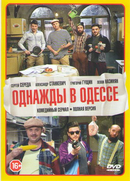Однажды в Одессе (8 серий) на DVD