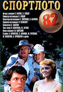 Спортлото 82  на DVD