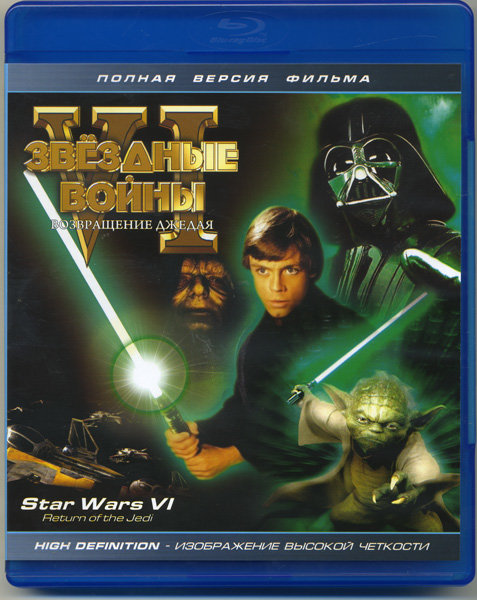 Звездные войны VI Возвращение Джедая (Blu-ray)* на Blu-ray