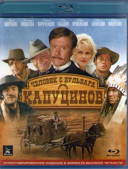 Человек с бульвара Капуцинов (Blu-ray)* на Blu-ray