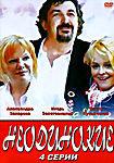 Неодинокие (4 серии) на DVD