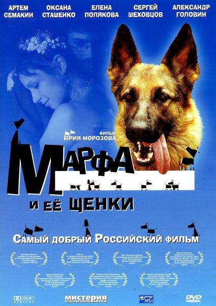 Марфа и ее щенки  на DVD