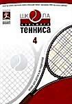 Школа большого тенниса. Часть 4