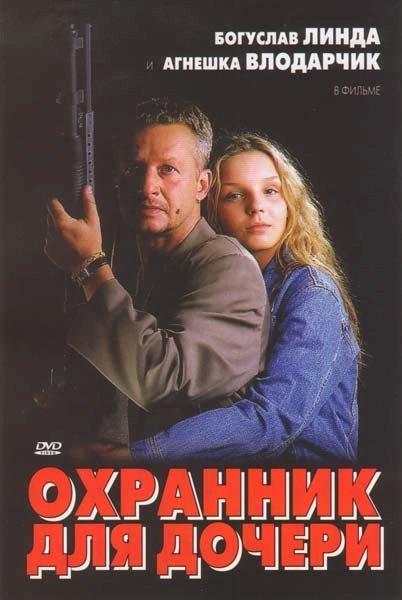 Охранник для дочери Sara на DVD