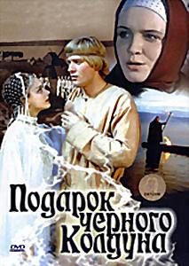 Подарок черного колдуна на DVD