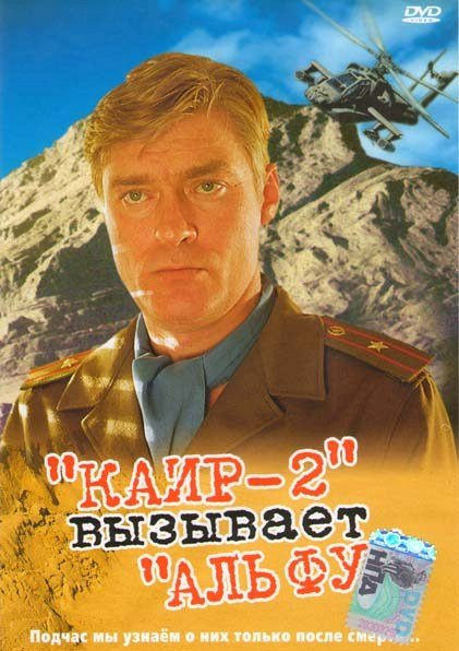 Каир-2 вызывает Альфу  на DVD