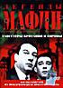 Легенды мафии. Гангстеры Британии и Европы  на DVD