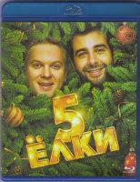 Елки 5 (Blu-ray)