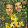 Елки 5 (Blu-ray) на Blu-ray