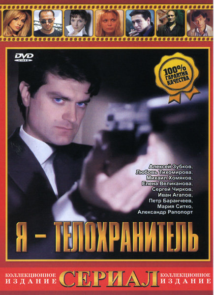 Я телохранитель (4 серии) на DVD