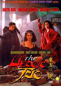 Героическое трио на DVD