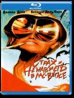 Страх и Ненависть в Лас Вегасе (Blu-ray)