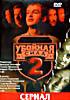 Убойная сила 2 на DVD