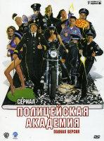 Полицейская академия (24 серии)