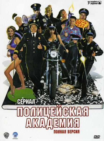 Полицейская академия (24 серии) на DVD