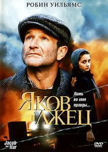 Яков Лжец на DVD