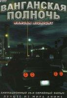 Ванганская полночь (26 серий) (2 DVD)
