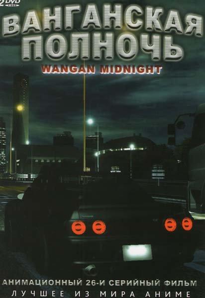 Ванганская полночь (26 серий) (2 DVD) на DVD
