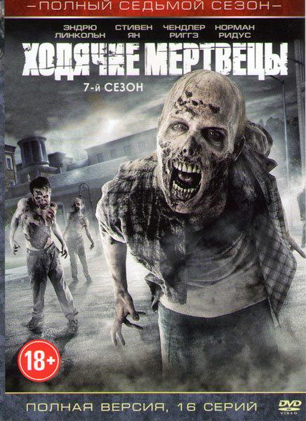 Ходячие мертвецы 7 Сезон (16 серий) (2 DVD) на DVD