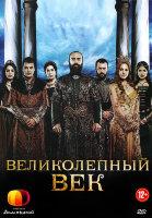 Великолепный век 1 Сезон (3 серии)