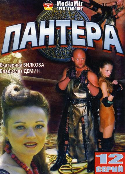 Пантера (12 серий) на DVD