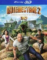 Путешествие 2 Таинственный остров 3D+2D (Blu-ray 50GB)