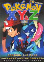 Покемон 19 Сезон XYZ ТВ (48 серий) (4 DVD)