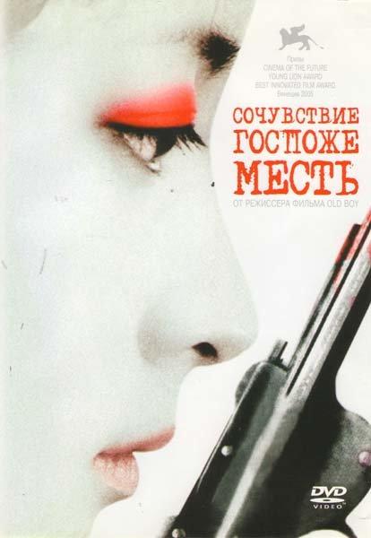 Сочувствие госпоже Месть на DVD