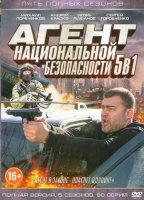 Агент национальной безопасности 5 Сезонов (60 серий)