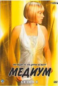 Медиум 4 Сезон (16 серий) (2 DVD) на DVD