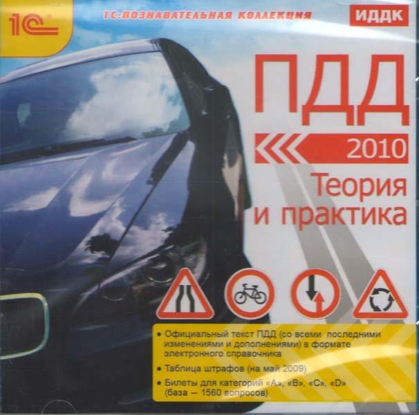 ПДД 2010 Теория и практика (PC CD)