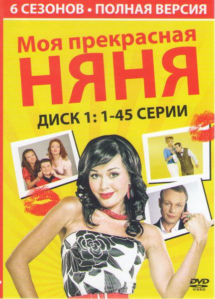 Моя прекрасная няня 6 Сезонов (133 серии) (3 DVD) на DVD