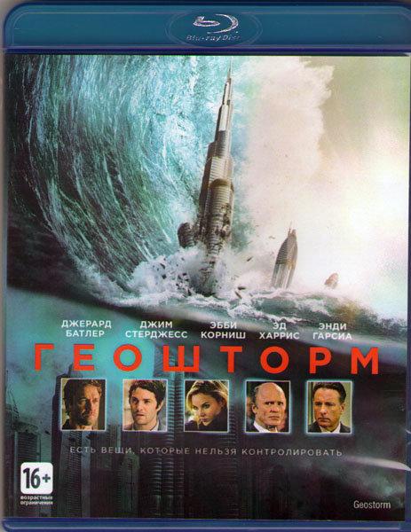 Геошторм (Blu-ray)