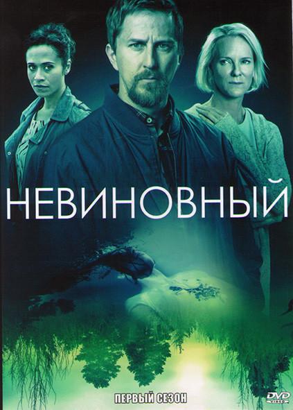 Невиновный 1 Сезон (4 серии) на DVD