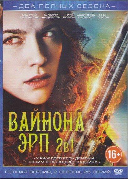 Вайнона Эрп 1,2 Сезоны (25 серий)